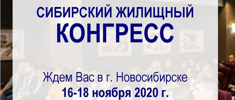 СЖК 2020 СС