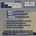 12 февраля завершается регистрация на ONLINE Международного жилищного конгресса