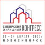 В Новосибирске обсудили вопросы рынка недвижимости